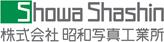 株式会社昭和写真工業所